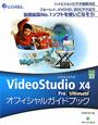 COREL VideoStudio X4 Pro Ultimate オフィシャルガイドブック
