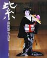紫 藤間紫写真集