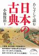 あらすじで読む 日本の古典