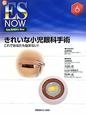 きれいな小児眼科手術 新・ES NOW6 これであなたも悩まない!