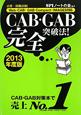 CAB・GAB 完全突破法! 2013 必勝・就職試験!Web-CAB・GAB Compa