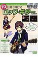 10日間で弾けるロック・ギター<改訂版> DVD+CD付 DVDで覚えたらCDで曲にチャレンジ!