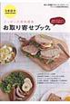 ニッポンの美味健康 お取り寄せブック 本当にカラダにいい食品だけを集めました