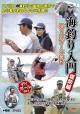海釣り入門・堤防編 釣り女(ガール)向け ハウツーフィッシング2 改訂版