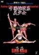世界ヌード紀行 中国雑技系美少女 莎莎(シャーシャ)