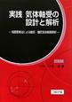 実践・気体軸受の設計と解析 CD-ROM付 有限要素法による動圧・静圧気体軸受解析