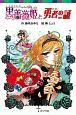 黒薔薇姫と勇者-ヒーロー-の証