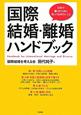 国際結婚・離婚ハンドブック 日本で暮らすために知っておきたいこと