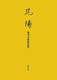 尾陽 徳川美術館論集(7)