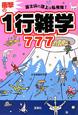 富士山の頂上は私有地!衝撃の1行雑学777