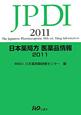 日本薬局方 医薬品情報 2011