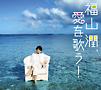 福山潤、愛を歌う!(DVD付)