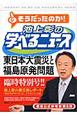 そうだったのか!池上彰の学べるニュース 臨時特別号 東日本大震災と福島原発問題 (5)