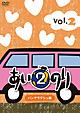 あいのり2 バングラデシュ編 Vol.2