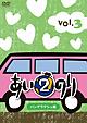 あいのり2 バングラデシュ編 Vol.3