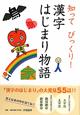 漢字 はじまり物語 知ってびっくり!