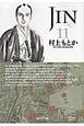 JIN-仁- (11)