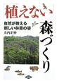「植えない」森づくり 自然が教える新しい林業の姿