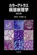 カラーアトラス 病態病理学<改定2版>