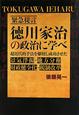 徳川家治の政治に学べ 超近代的手法を駆使し成功させた景気浮揚・地方分権・