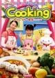 サンリオぽこあぽこシリーズ シナモンのおやこでいっしょ!Cooking おりょうり・食育