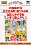 世界の名作童話 4