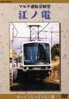 マルチ運転室展望 「江ノ電」