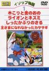 イソップ物語1[DKLA-1007][DVD]