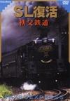 SL復活 秩父鉄道