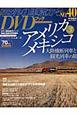 月刊 世界の車窓から アメリカ3 メキシコ DVDブック 大陸横断列車と観光列車の旅(40)