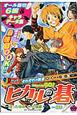 ヒカルの碁 それぞれの棋道 番外編+碁ジャス☆キャラクターズガイド
