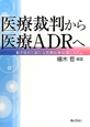 医療裁判から医療ADRへ 動き始めた新たな医療紛争処理システム