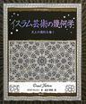 イスラム芸術の幾何学 天上の図形を描く