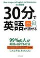 30分で英語が話せる 99%の人が英語が話せる方法