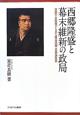 西郷隆盛と幕末維新の政局 体調不良問題から見た薩長同盟・征韓論政変