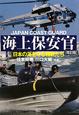 海上保安官<改訂版> 日本の海を守る精鋭たち