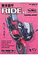 東本昌平 RIDE バイクに乗り続けることを誇りに思う(48)