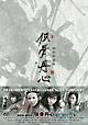 侠骨丹心(きょうこつたんしん) DVD-BOX