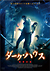 ダーク・ハウス 戦慄迷館[ECLS-0005][DVD] 製品画像