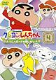 クレヨンしんちゃん TV版傑作選 6-4