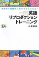 英語リプロダクショントレーニング CD BOOK 短期間で飛躍的に話せるようになる!