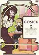 GOSICK-ゴシック- DVD通常版 第2巻