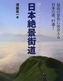 日本絶景街道 最高の景色に出会える日本の道、87選!