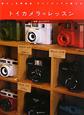 トイカメラのレッスン 街の人気写真店ポパイカメラが教える