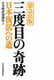 三度目の奇跡 日本復活への道 緊急出版