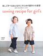 楽しく学べるおんなのこのための服作りの基礎 sewing recipe for girl's