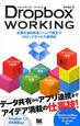 Dropbox WORKING 仕事のあらゆるシーンで役立つ ドロップボックス活用