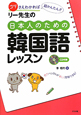 リー先生の日本人のための韓国語レッスン CD付き