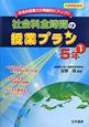社会科 全時間の授業プラン 5年 社会科授業力が飛躍的にアップ!!(1)