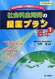 社会科 全時間の授業プラン 6年 社会科授業力が飛躍的にアップ!!(1)